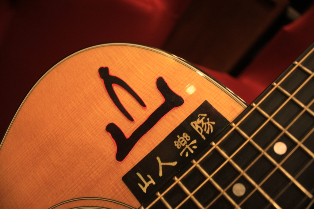 Shanren's logo. Easier to appreciate the epic simplicity if you can read hanzi.