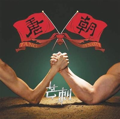 Cover art for 'Thorn' - Tang Dynasty's fourth album. A subtle commentary on strength and power balance.