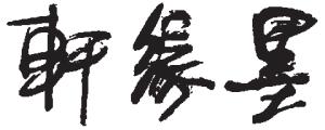 ink-studio-R-L-Chinese1
