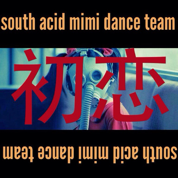 Image from South Acid MiMi Dance Team's Douban.