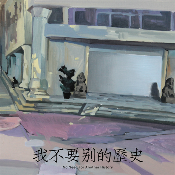 专辑封面:陈思江,王旭。 Album artwork by Chen Sijiang, Wang Xu.